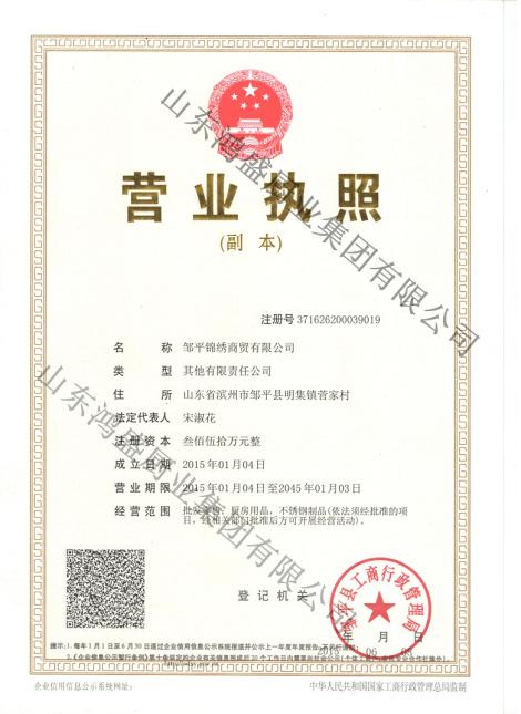 锦绣营业执照