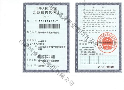 锦绣组织机构代码证