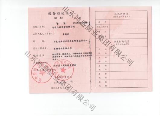 乐厨税务登记证