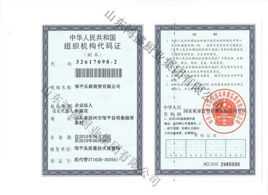 乐厨组织机构代码