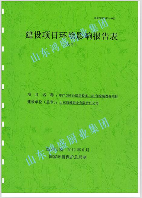 环境影响报告认知