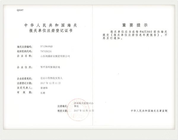 报关证书外贸登记证