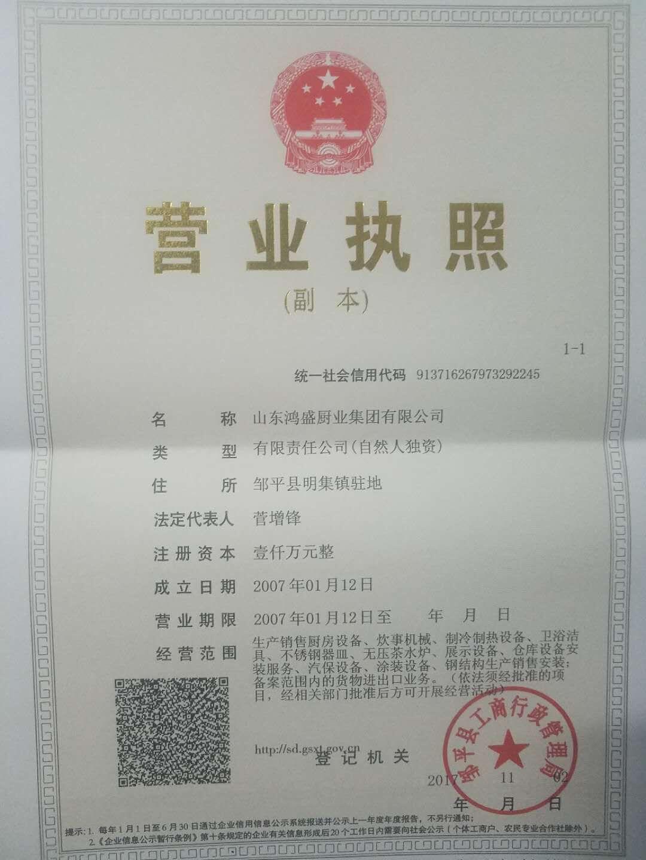 集团营业执照