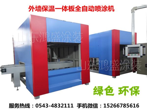 【实力老品牌】外墙保温装饰一体板设备、集保温装饰隔热于一体装饰一体板自动喷涂机
