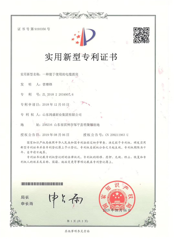 鸿盛集团2019年专利证书和商标注册