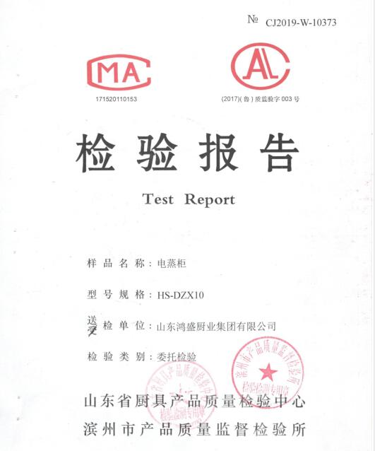 产品质量检验报告-电蒸柜-电烤箱-鸿盛集团